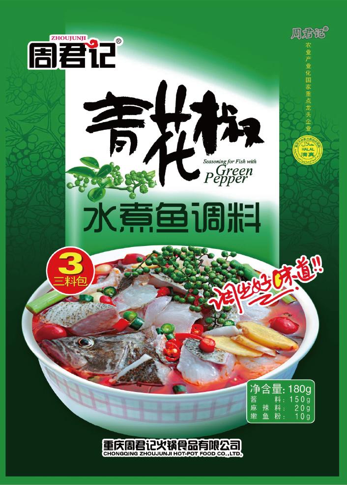 青花椒水煮鱼调料